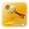 カラスウリの種で打出の小槌