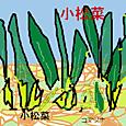 ココログお絵描きツールで  小松菜